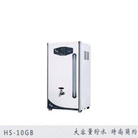 【Banana Water Shop】豪星牌貯備型電開水機+贈雙過濾+全省標準安裝 熱水10加侖(HS-10GB)