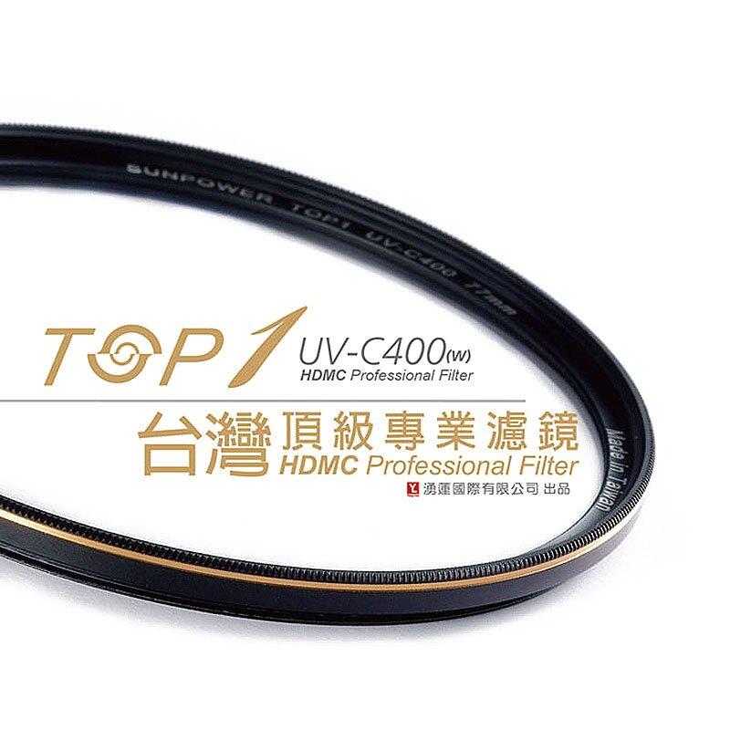 ◎相機專家◎ SUNPOWER TOP1 UV-C400 49mm 超薄鈦元素鍍膜保護鏡 湧蓮公司貨