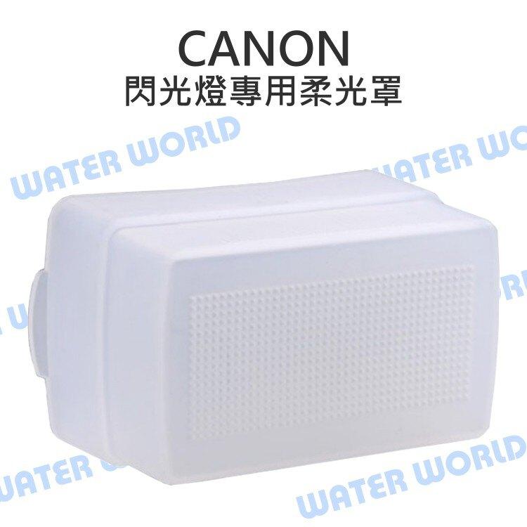 【中壢NOVA-水世界】Nikon SB600 SB800 SB-800 閃光燈專用硬式柔光罩 肥皂盒 柔光盒