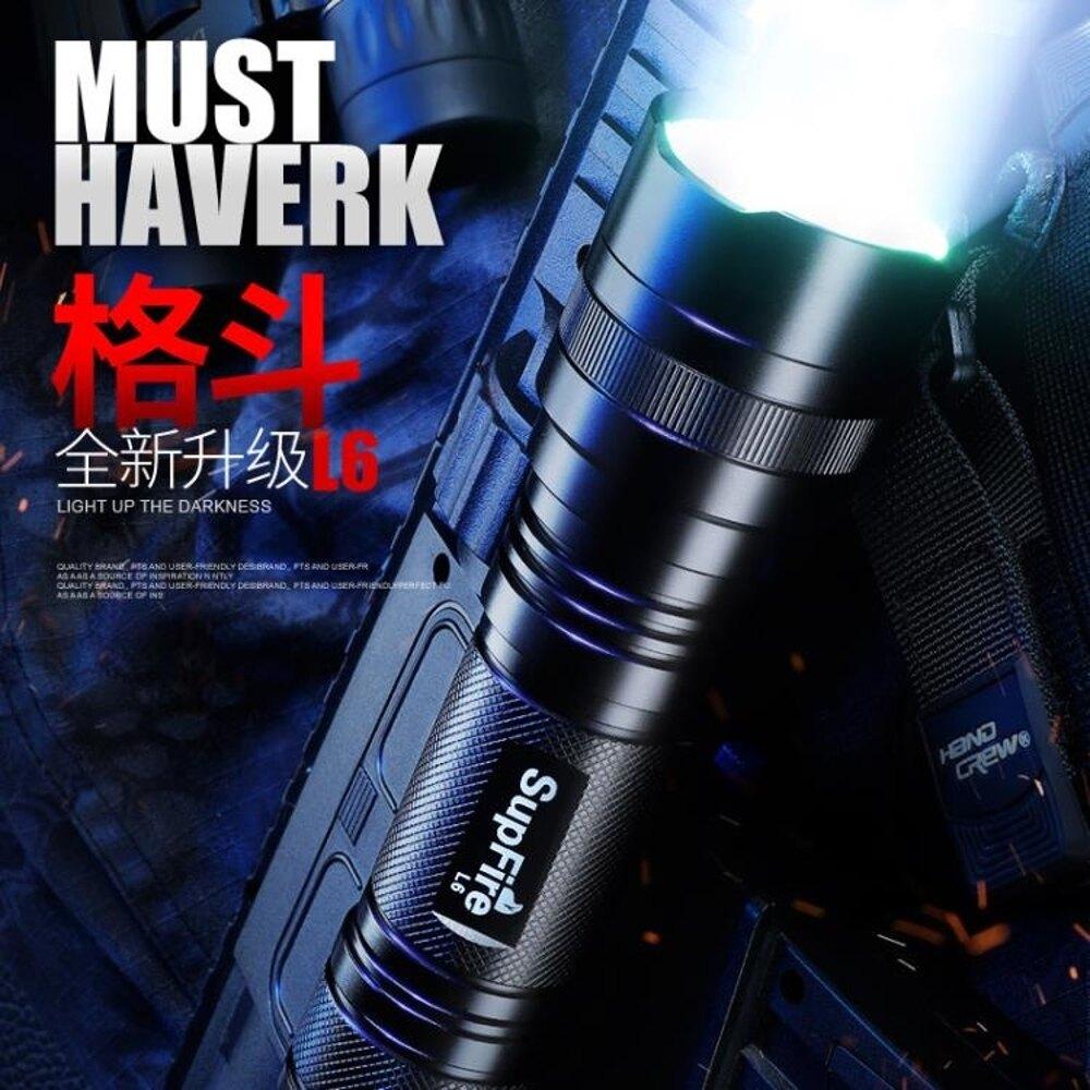 手電筒 L6強光手電筒可充電多功能超亮遠射家用小便攜燈5000    全館八五折