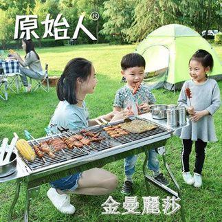 語晴不銹鋼燒烤爐子燒烤架戶外家用木炭3人-5人以上加厚商用HM 金曼麗莎