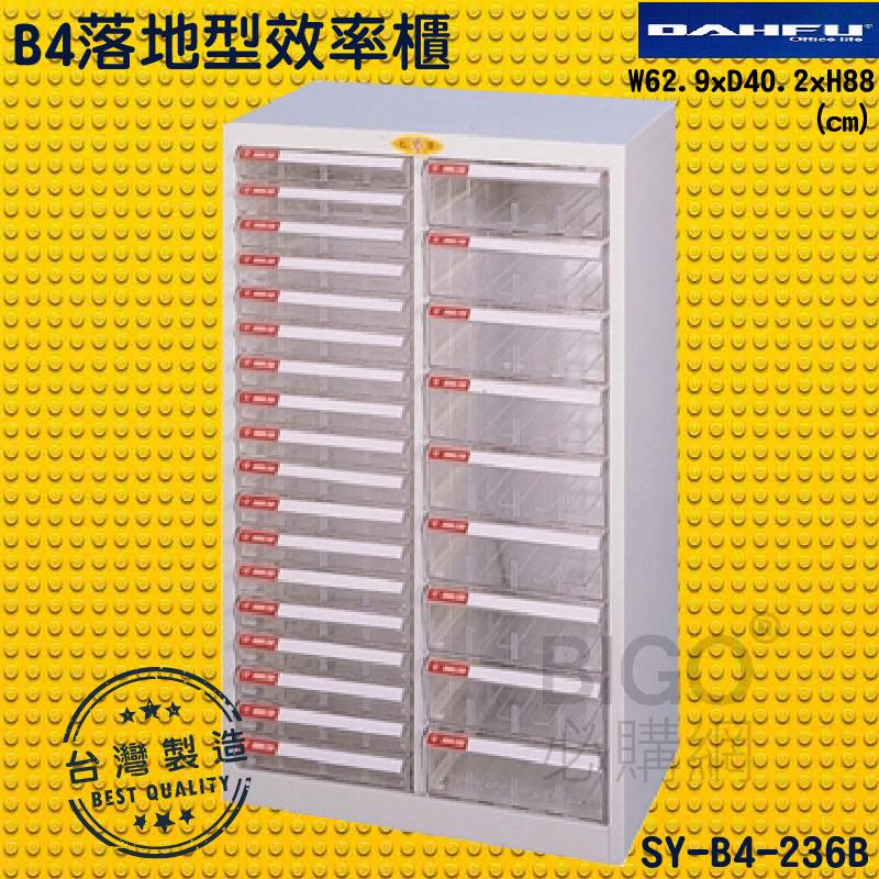 MIT大富SY-B4-236B B4落地型效率櫃 檔案櫃 分類櫃 組合櫃 公文櫃 置物櫃 紙本文件收納 辦公家具