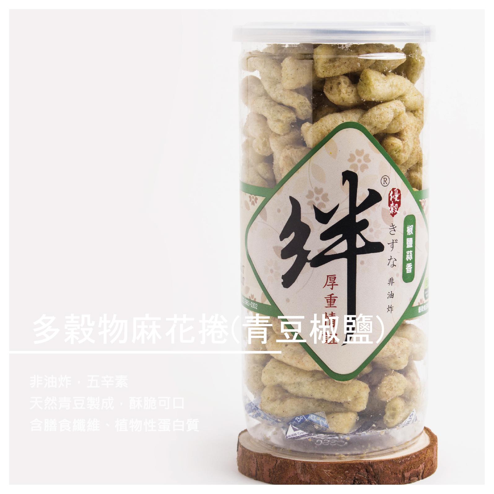 【優穀食品有限公司】多穀物麻花捲(青豆椒鹽) 120g