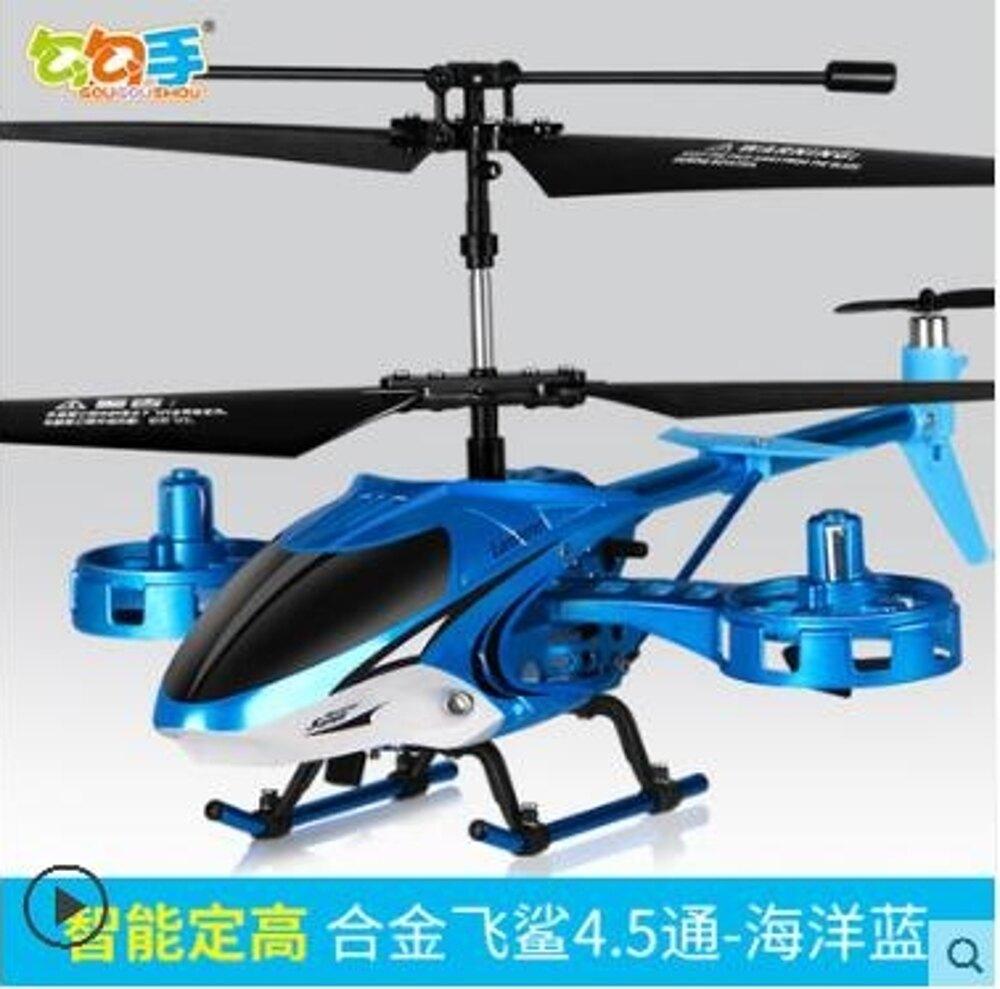 遙控飛機耐摔無人直升機充電動男孩兒童玩具飛機飛行器 LX 【限時特惠】