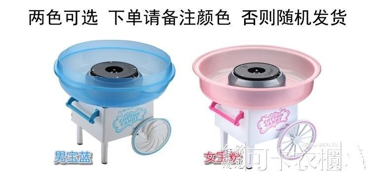 棉花糖機 韓國兒童專用棉花糖機家用棉花糖機電動迷你自動棉花糖機器非商用   領券下定更優惠