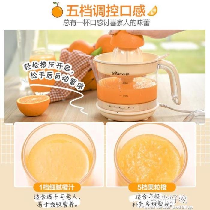 榨汁機小熊電動榨橙汁機小型家用全自動橙子果汁壓榨器渣汁分離