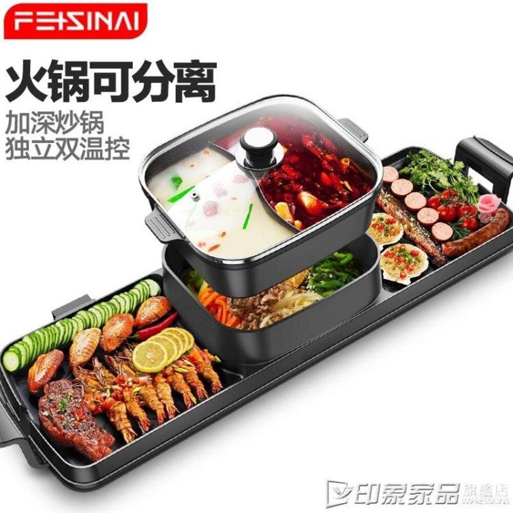 菲斯奈烤肉盤電烤爐電燒烤爐家用電烤盤多功能涮烤火鍋燒烤一體鍋QM