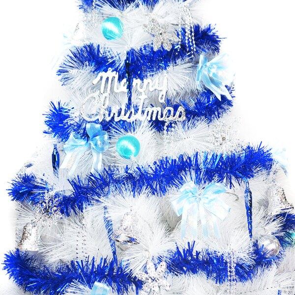 【摩達客】台灣製8尺(240cm)特級白色松針葉聖誕樹 (藍銀色系配件)(不含燈)(本島免運費)YS-WPT08002