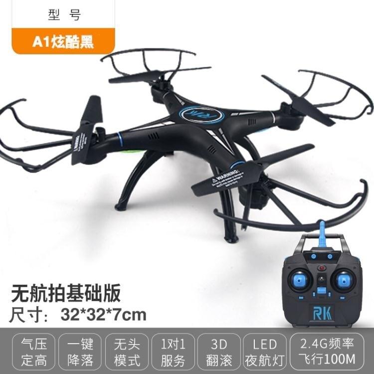 [耐摔大號]遙控飛機航拍無人機四軸飛行器充電男孩兒童玩具直升機jy【快速出貨】 母親節禮物
