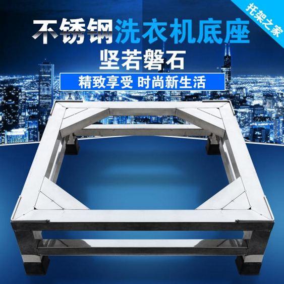 加高不銹鋼洗衣機底座冰箱托架消毒碗櫃支架海爾鬆下通用架子