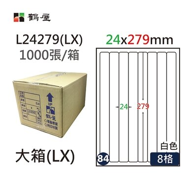 618購物節鶴屋#84三用電腦標籤8格1000張/箱 白色/L24279(LX)/24*279mm