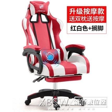 眷戀電腦椅家用辦公椅可躺wcg游戲座椅網吧競技LOL賽車椅子電競椅  聖誕節禮物