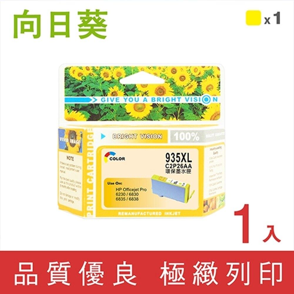 [Sunflower 向日葵]for HP NO.935XL (C2P26AA) 黃色環保墨水匣