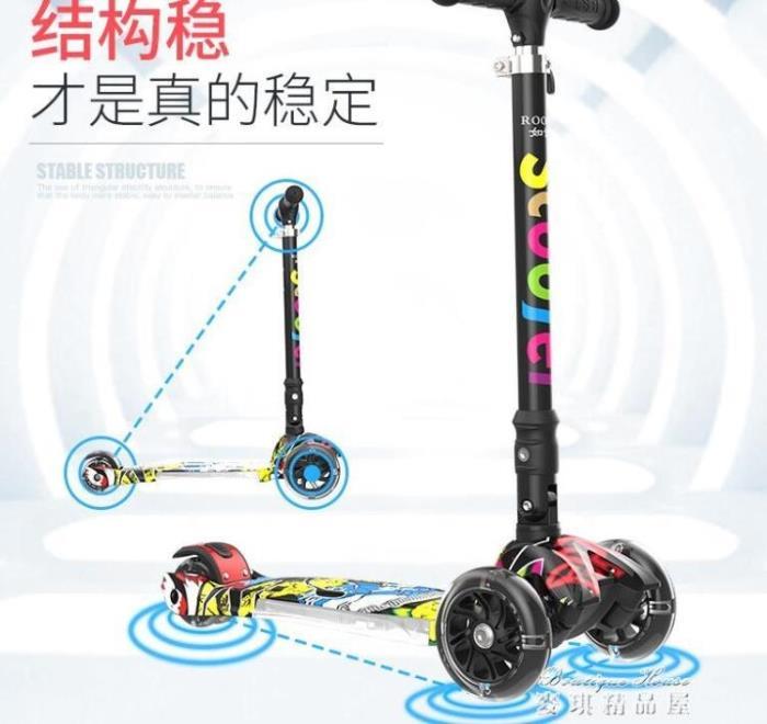 兒童滑板車2-3-6-12歲初學者腳踏車三輪四輪閃光男女孩寶寶溜溜車