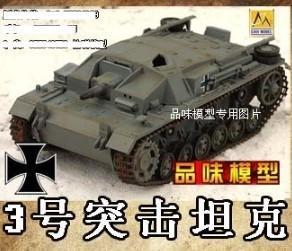 172  二戰德軍三號突擊砲CD型三突坦克  1入