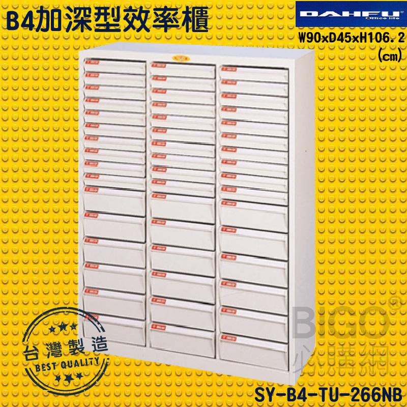 MIT大富SY-B4-TU-266NB B4加深型效率櫃 檔案櫃 分類櫃 組合櫃 公文櫃 置物櫃 紙本收納 辦公家具