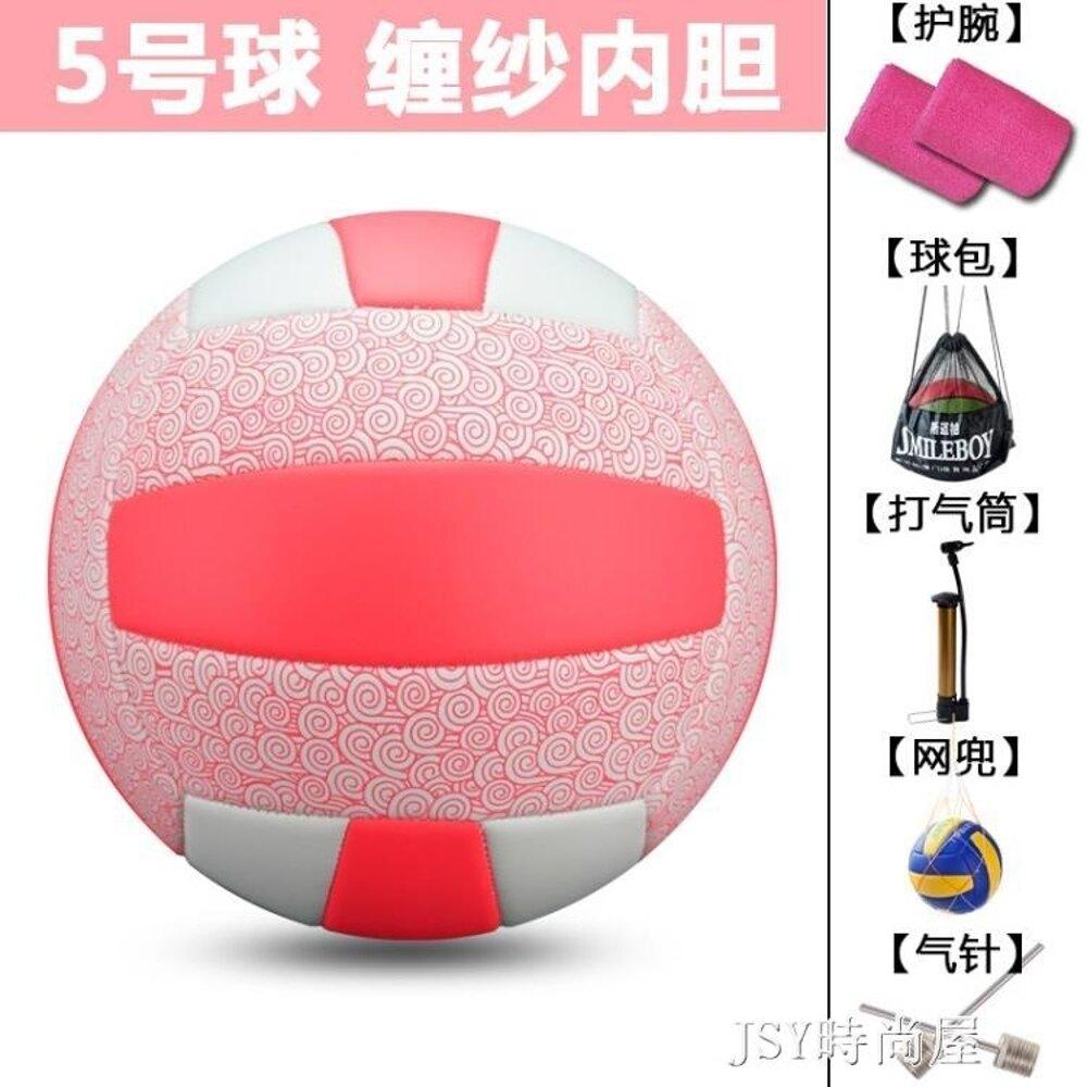 粉色5號軟式排球中考學生專用球女兒童比賽訓練硬排QM