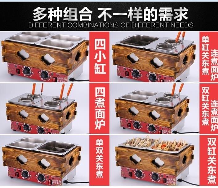 魅廚關東煮機器麻辣燙鍋商用串串香設備鍋路邊攤魚蛋小吃機器設備HM 3c優購  秋冬新品特惠