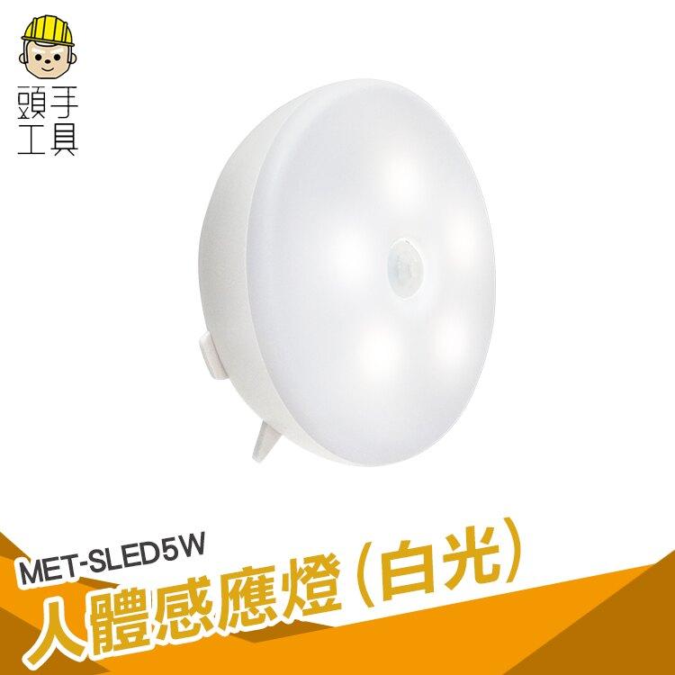 感應夜燈白光 小夜燈LED 臥室起夜光控人體感應床頭節能燈 LED小夜燈 床頭走道牆壁燈《頭手工具》