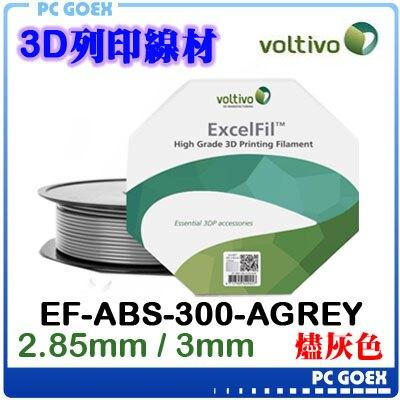 ☆pcgoex 軒揚☆ 伏特窩 Voltivo ExcelFil PLA 3D列印線材 燼灰色 EF-ABS-300-AGREY