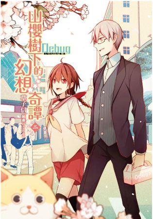 Debug:筆電的使用手冊外傳小說~山櫻樹下的幻想奇譚02