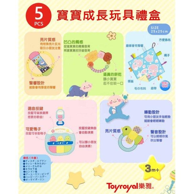 麗嬰兒童玩具館~日本Toyroyal 樂雅專櫃-搖鈴玩具系列-寶寶成長玩具禮盒/彌月禮盒(3604)