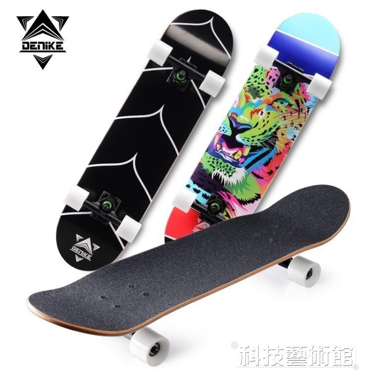 滑板車 德尼克初學者男女專業滑板刷街代步成人雙翹滑板青少年兒童滑板車  領券下定更優惠
