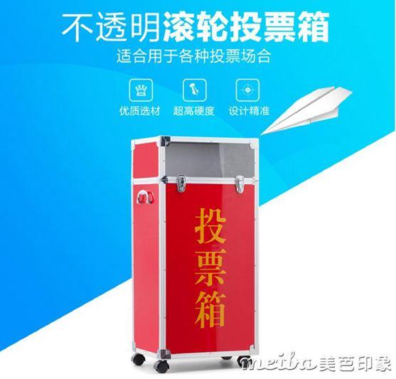 鋁合金滾輪手提落地式透明大碼投票箱紅色大號選舉選票箱帶鎖定制QM
