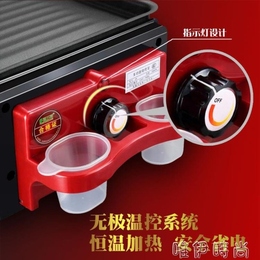 電烤盤 室內燒烤爐家用電無煙考多功能烤肉機烤肉盤電烤盤烤串爐子燒烤架 唯伊時尚