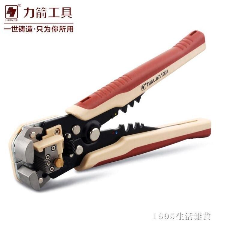 多功能自動剝線鉗 剝線剪線電線扒皮鉗子拔線鉗剝線器 清涼一夏特價