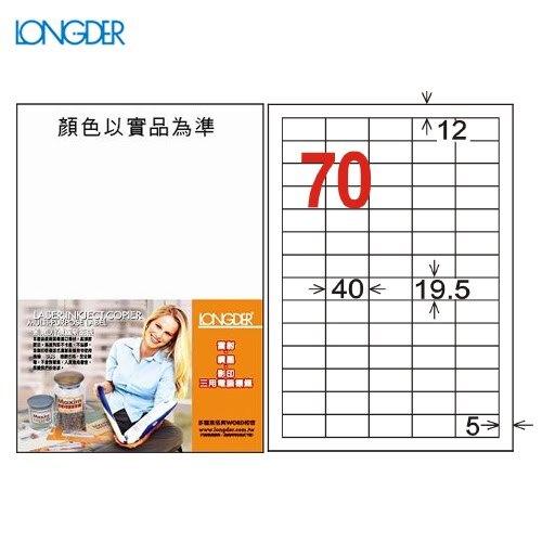 必購網【longder龍德】電腦標籤紙 70格 LD-878-W-A 白色 105張 影印 雷射 貼紙 兩盒免運