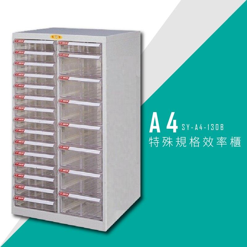 【台灣品牌首選】大富 SY-A4-130B A4特殊規格效率櫃 組合櫃 置物櫃 多功能收納櫃
