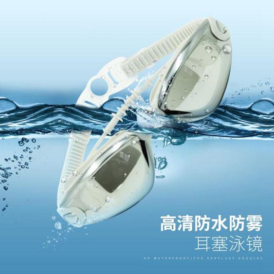 高清泳鏡帶耳塞男女通用 防水可調節舒適潛水海邊度假游泳裝備