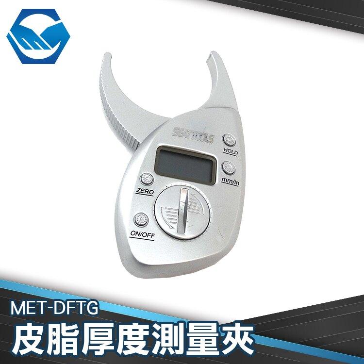 工仔人 DFTG 皮脂厚度測量夾 脂肪測量 測量體脂率 體脂厚度測量夾 皮脂計 減肥利器