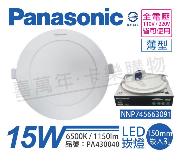 panasonic國際牌nnp745663091 led 15w 6500k 白光 15cm崁燈