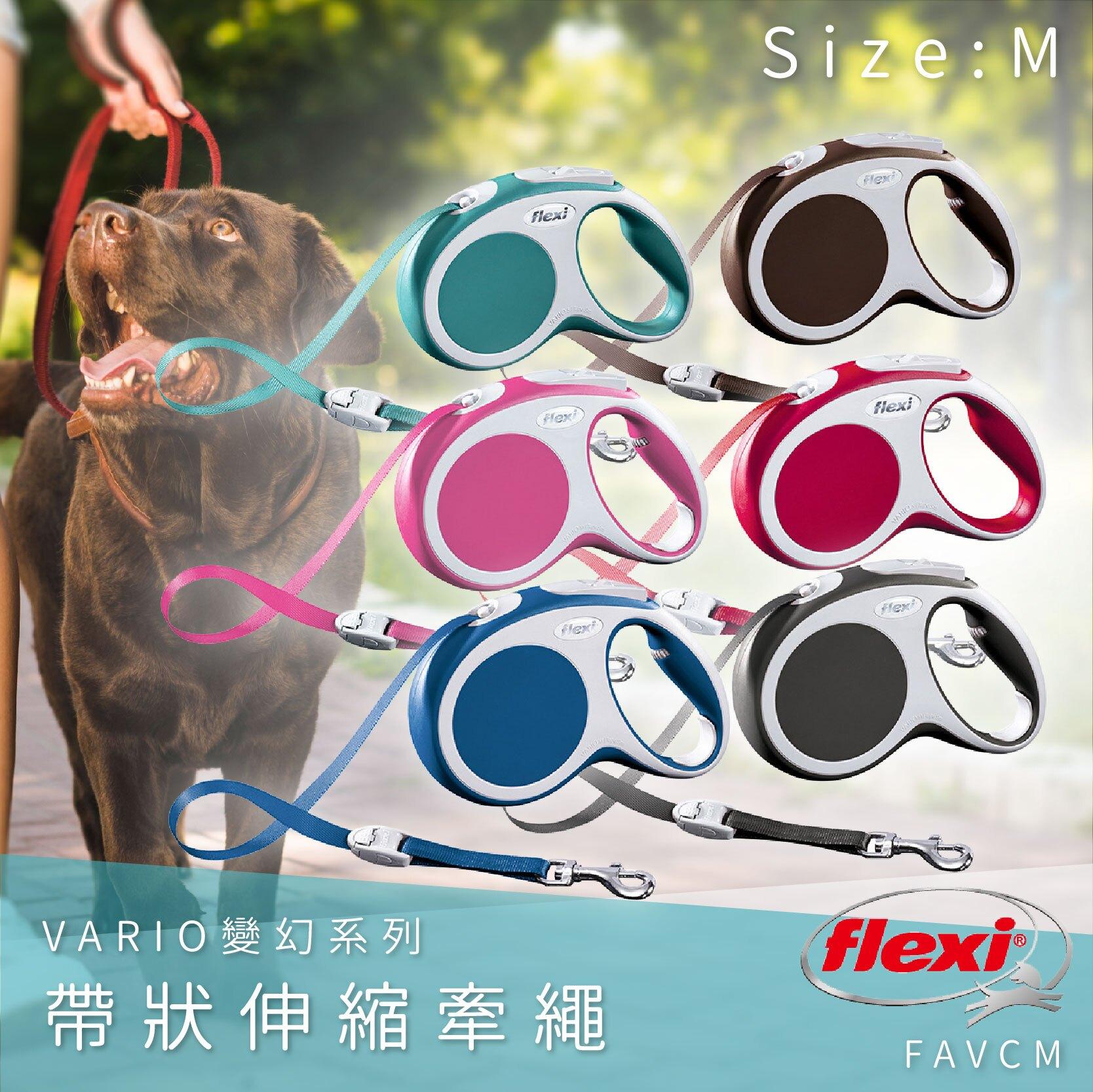 Flexi飛萊希 帶狀伸縮牽繩 M FAVCM 變幻系列 舒適握把 狗貓 外出用品 寵物用品 寵物牽繩 德國製 八色