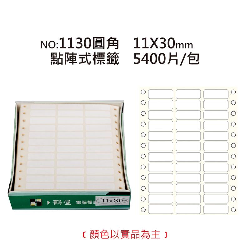 鶴屋 點陣標籤 1130圓角 白色 11*30mm/250元/5400片/盒