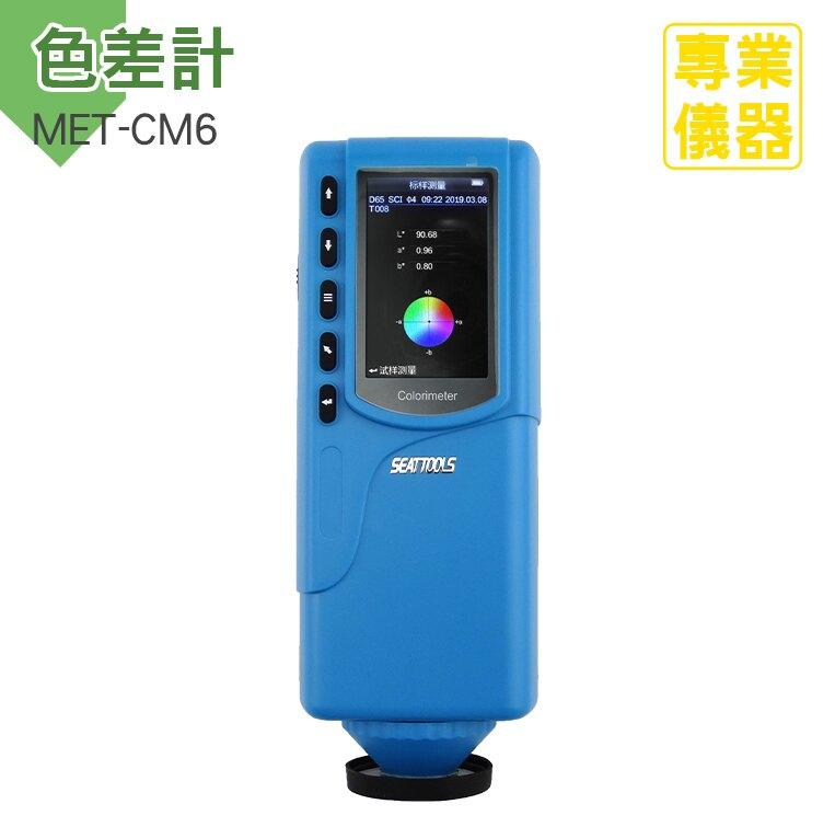 安居生活館 汽車烤漆色差 掌上型色差儀 測色儀 塑膠塑膠色差計 顏色對比儀器 MET-CM6