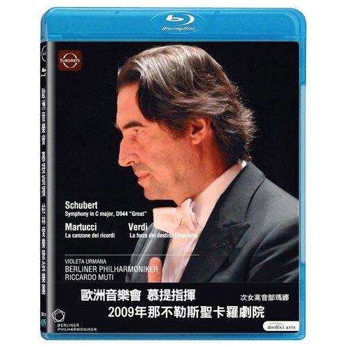 【BD】歐洲音樂會 慕提指揮 - 柏林愛樂管弦樂團
