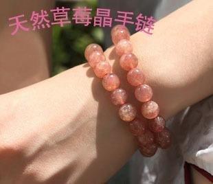 純天然草莓晶手鏈 草莓石女款手鏈 男送女時尚禮品 旺愛情