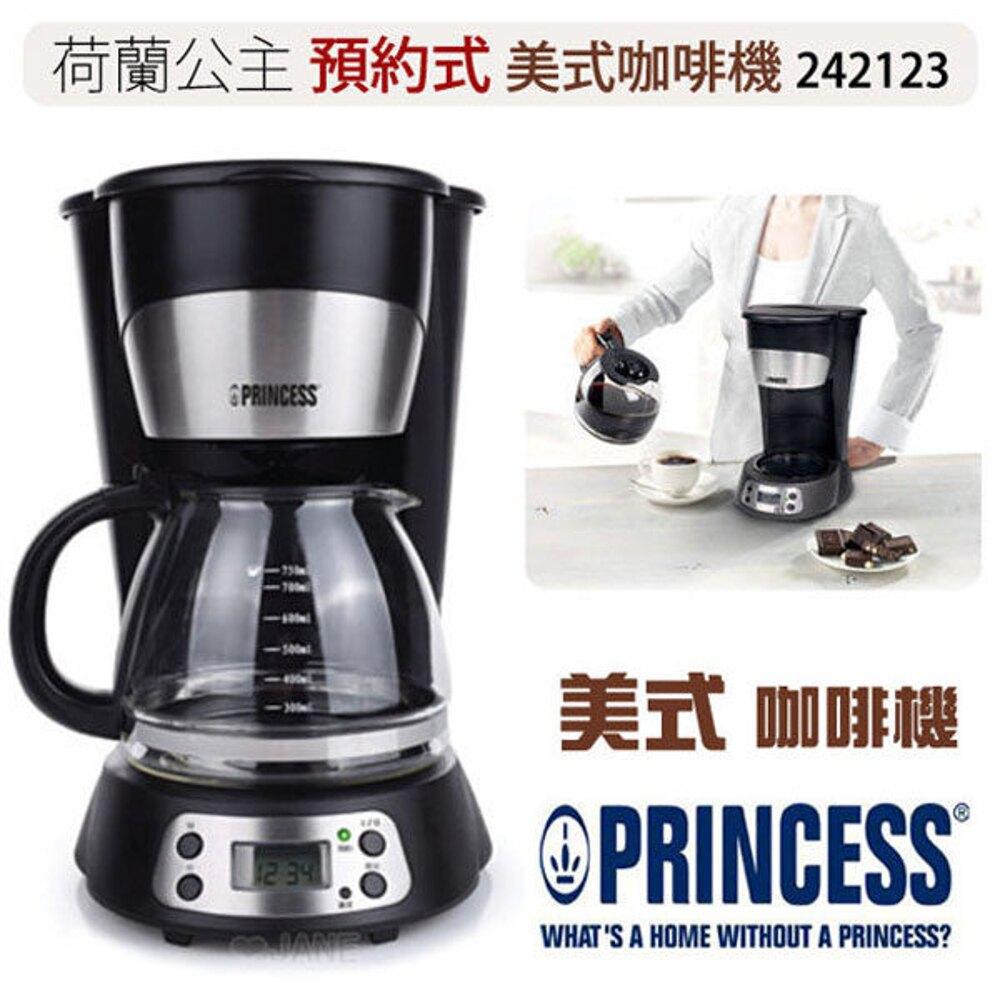 《搭贈鋼杯+奶泡器》Princess 242123 荷蘭公主 智慧預約式 美式咖啡機