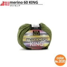 マンセル毛糸 『メリノキング(極太) 30g 2020番色』【ユザワヤ限定商品】