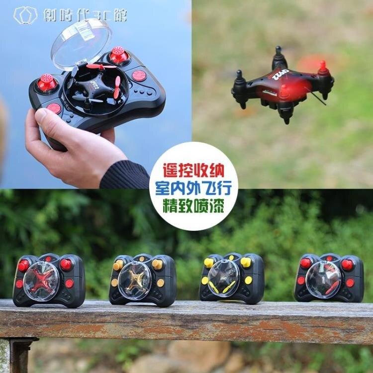 迷你四軸飛行器遙控飛機無人機高清專業航拍直升機男孩玩具航模 全館八八折