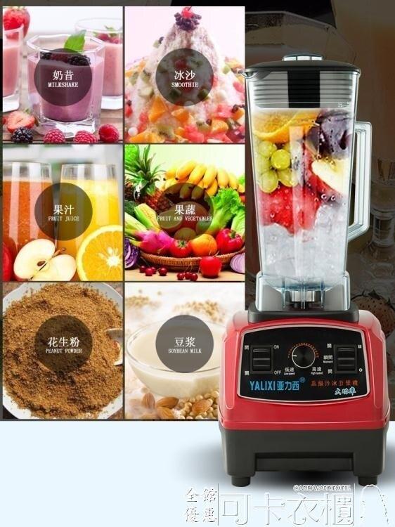 亞力西沙冰機商用奶茶店碎冰機榨汁機刨冰機冰沙機破壁料理機家用 220V    領券下定更優惠