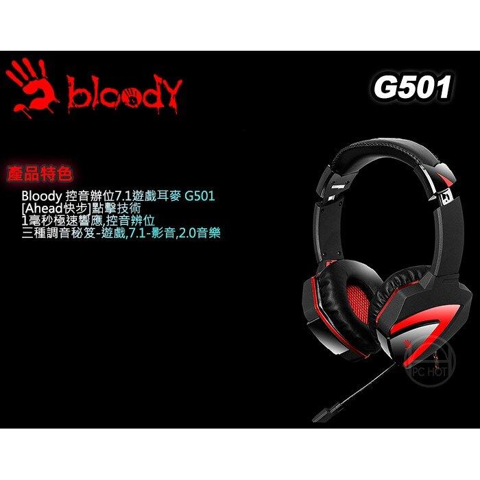 Bloody 血手幽靈 G501 耳麥式 電競耳機 送軟體/7.1聲道/40mm/線控/USB/3年保/PCHOT