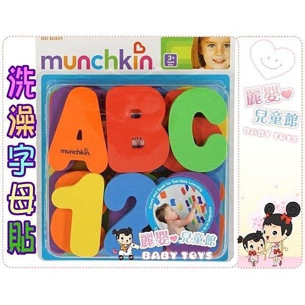 麗嬰兒童玩具館~baby愛洗澡~美國專櫃 MUNCHKIN 洗澡學習組(含數字+字母)