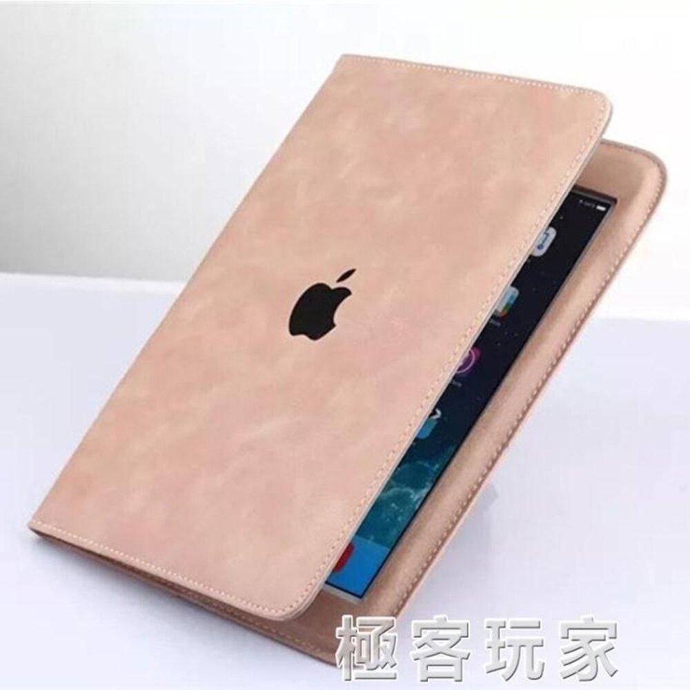 新iPad全包邊蘋果ipad air2保護套mini3超薄皮套5/6防摔迷你4 『極客玩家』