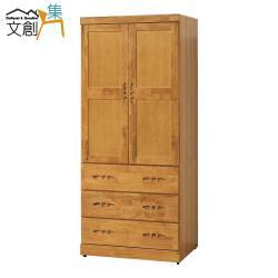 文創集 桑米納 實木2.7尺二門三抽衣櫃/收納櫃(吊衣桿+內開放層格)