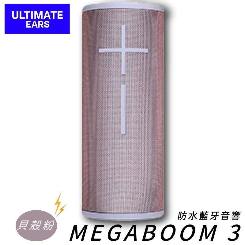 派對聚會必備【美國UE】MEGABOOM 3 防水藍牙音響-貝殼粉 IP67防水 超大音量 隨身耐用 藍芽喇叭 無線音響