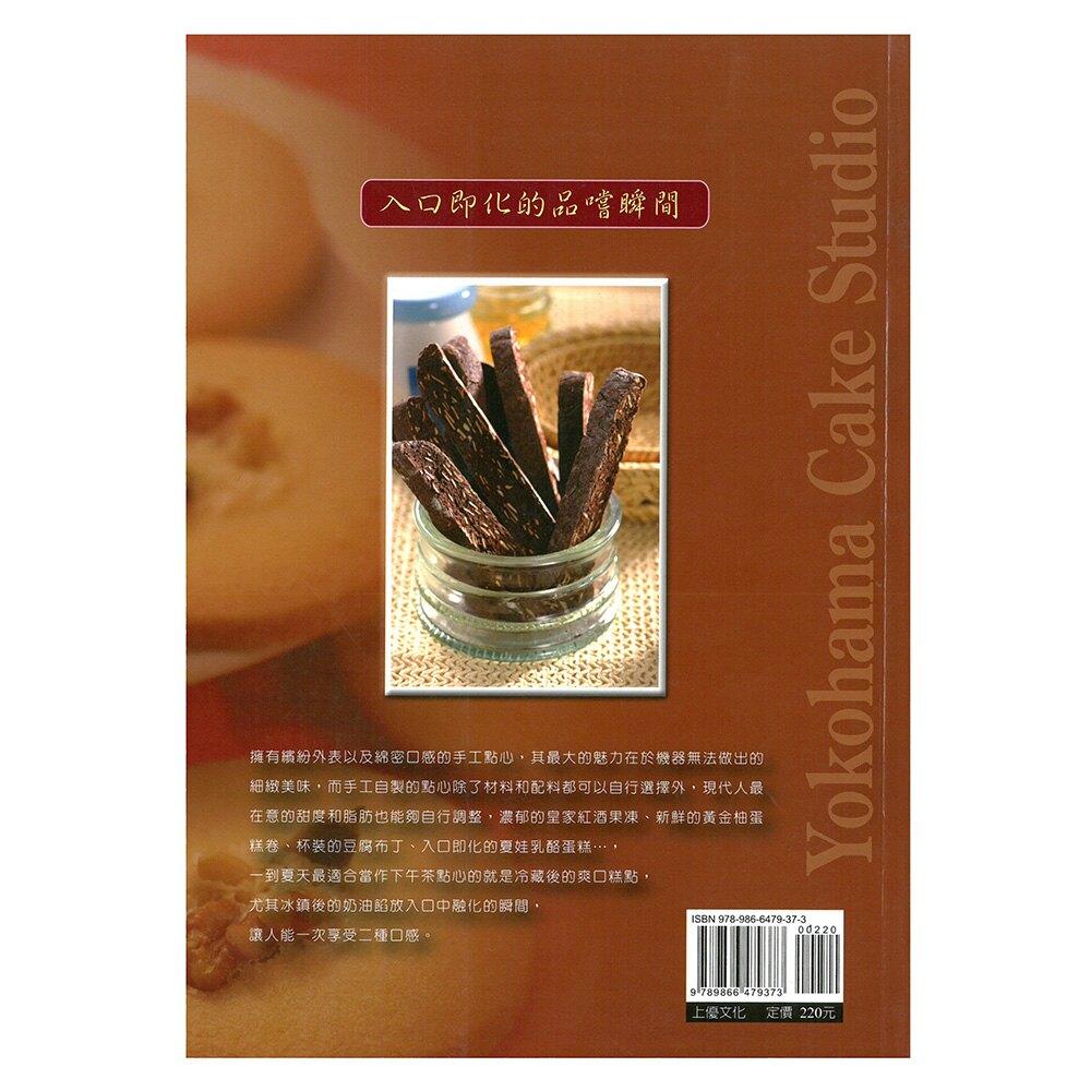 新日式美味甜點